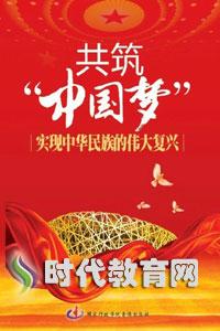 《共筑中国梦--实现中华民族的伟大复兴》