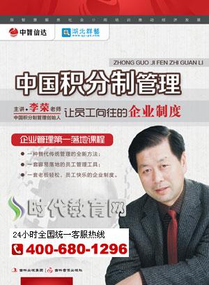 《中国积分制管理:让员工向往的企业制度》