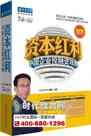 《资本红利:中国企业投融资攻略》