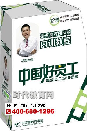 《中国好员工--高效员工培训教程》