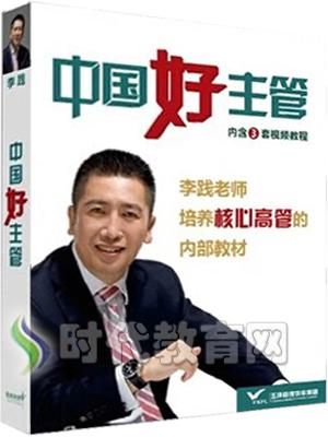 《中国好主管--李践老师培养核心高管的内部教材》