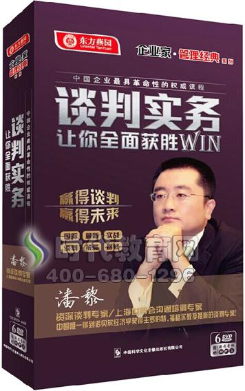 《谈判实务:让你全面获胜(6DVD+MP3)》
