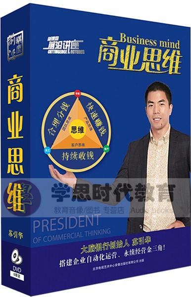 《总裁商业思维(6DVD)》